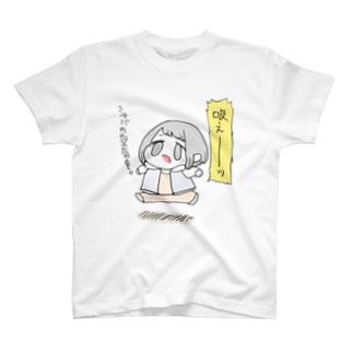吸えーーッ T-shirts