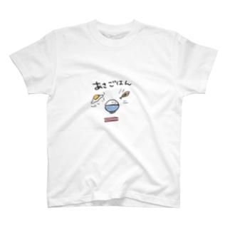あさごはん T-shirts