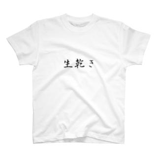 乾いてるけど生乾き T-shirts