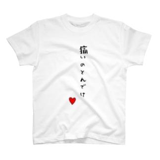 痛いのとんでけ T-shirts