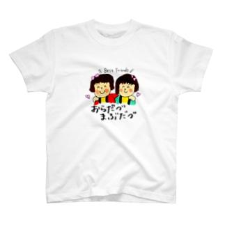 石巻弁めんこちゃん「おらだづまぶだづ」 T-shirts