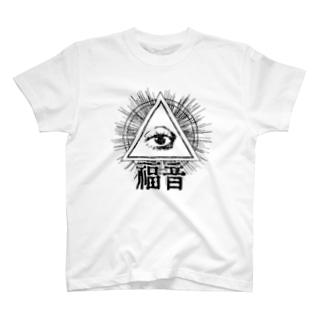 福音Tシャツ T-shirts