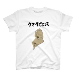 クマサピエンス T-shirts