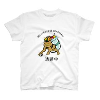 清掃中!怪しいものではありませんTシャツ! T-shirts