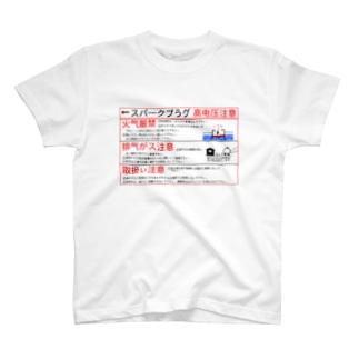 【怪レい日本语】昔の発電機のステッカー T-shirts