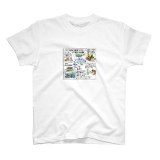 僕の子ども絵日記 ~ 長崎の四季 対馬市 T-shirts