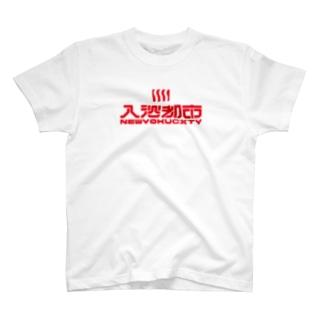 入浴都市(赤) T-shirts
