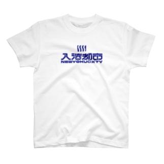 入浴都市(青) T-shirts
