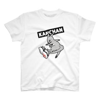 カンちゃん払いA(白字) T-shirts