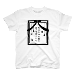 恥の多い生涯 T-shirts