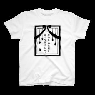 人生迷子センターの恥の多い生涯 T-shirts