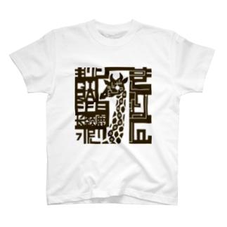 20 きりん T-Shirt