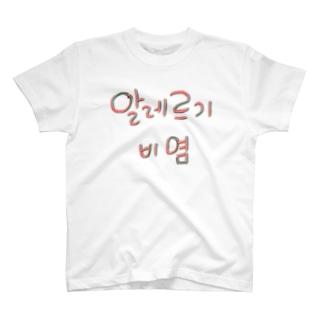 알레르기 비염 (アレルギー性鼻炎) T-shirts