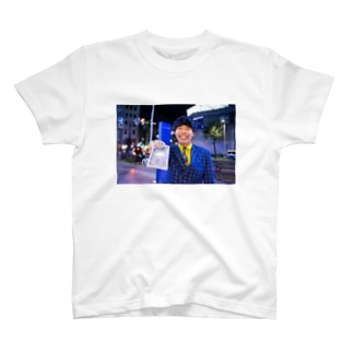 サツマカワRPGのサツマカワRPGが1000円くれる T-shirts