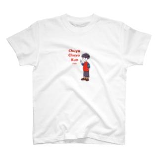 島田つか沙のちゅやちゅやくん#かーいー T-shirts
