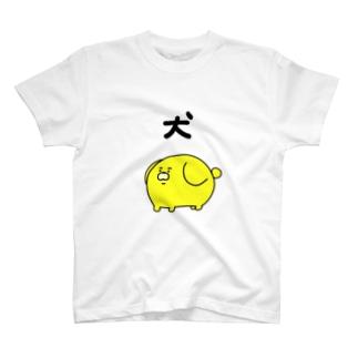 犬(色付き) T-shirts