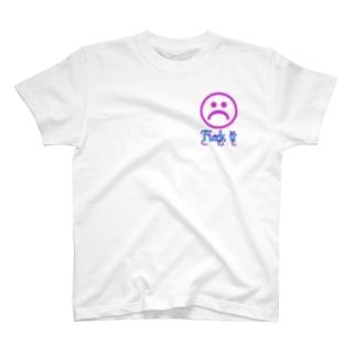 Fuck it T-shirts