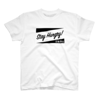 Stay Hungry! T-shirts
