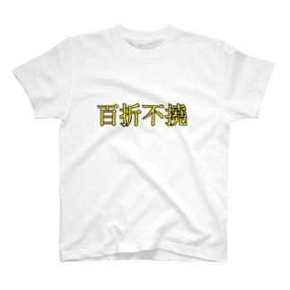 ①ひゃくせつふとう T-shirts