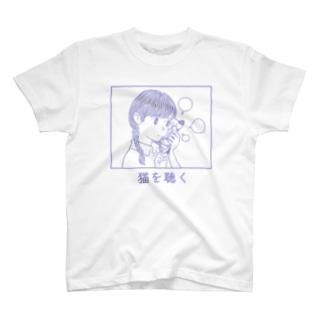 あわいの猫を聴く:藤色 T-shirts