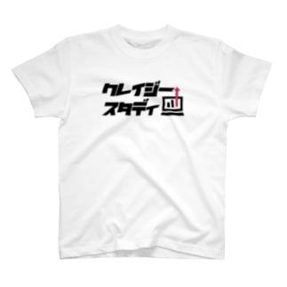 クレイジースタディ 公式ロゴグッズ T-shirts
