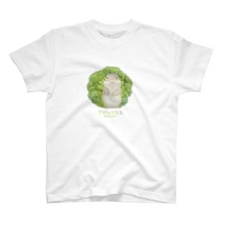 ブロッコリス  正面 T-shirts