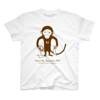 お魚Tシャツ おさるダイバー(マスククリアできません) T-shirts