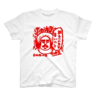 さつま王 T-shirts