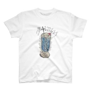 夢見るクリームソーダ T-shirts