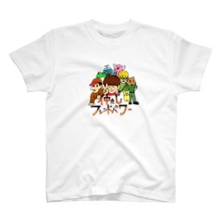 仲良しフレンドパワー T-shirts