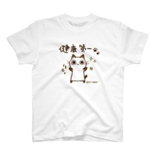 健康第一ちょこさん(大) T-shirts