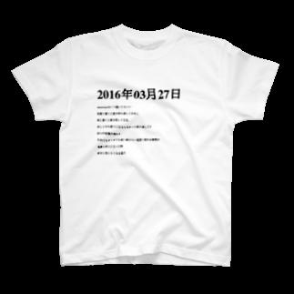 誰かが書いた日記の2016年03月27日00時11分 T-shirts