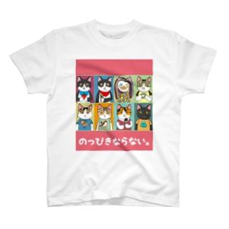 のっぴきならない/保護猫8匹 T-shirts
