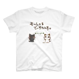 ソーシャルディスタンスを取って欲しい人の為のTシャツ。 T-shirts