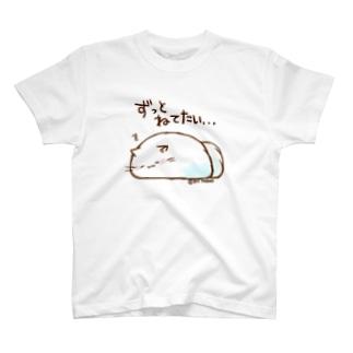 ずっと寝てたい…。 T-shirts