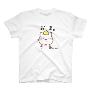 「おま。」しろねこさん。 T-shirts