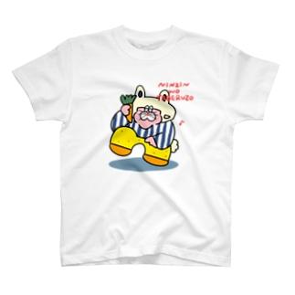 わちゃぽ宇宙人のにんじんをたべるぞ T-shirts