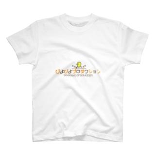 ぴよぴよプロダクション T-shirts