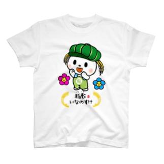 稲敷いなのすけヤッホー! T-shirts