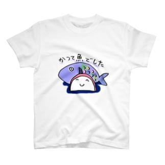 かつて魚だったカマボコ T-shirts