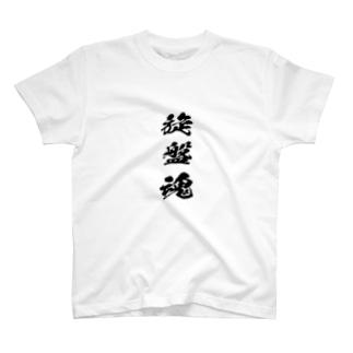 旋盤を愛するもの T-Shirt