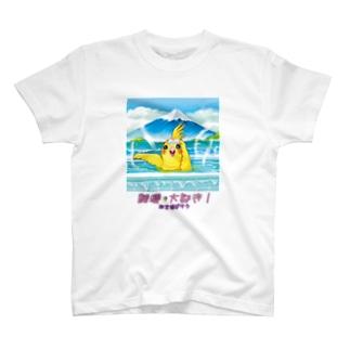 銭湯大好き! 羽を伸ばそう T-shirts