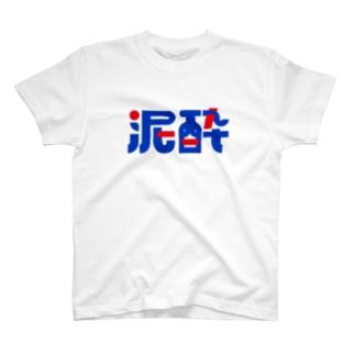 泥酔(元気な配色) T-shirts
