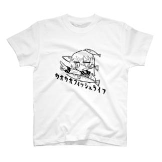 きみどり⛄️❄️⛷のウオウオフィッシュライフ T-shirts