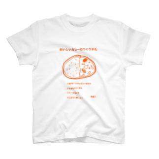おいしいカレーのつくりかた T-shirts