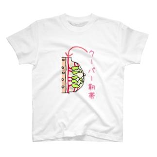 クーパー靭帯 T-shirts