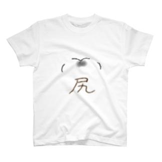 尻 T-shirts