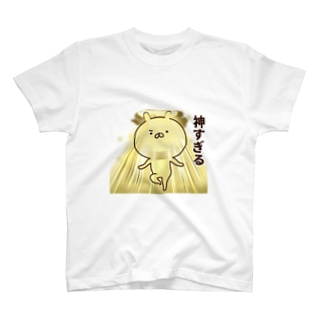 中二病うさぎ神すぎる T-shirts