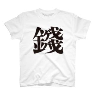 銭ゲバロゴ T-shirts