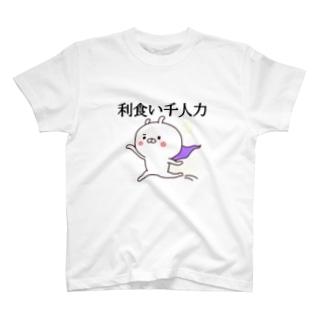 中二病利食い千人力 T-shirts